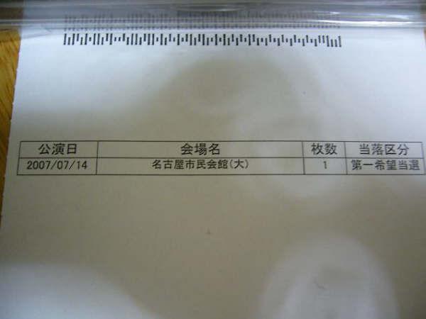 名古屋公演に当選(^o^)/