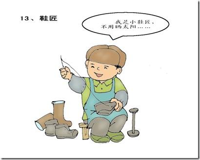 13,鞋匠